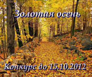 """Конкурс от Оксаны """"Золотая осень"""""""