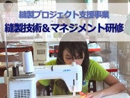 DACCで実施♪縫製技術研修