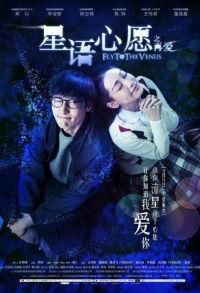 Fly Me to Venus / Xing Yu Xin Yuan Zhi Zai Ai