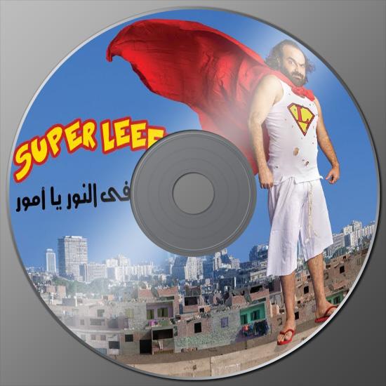 البوم ابو الليف الجديد 2012