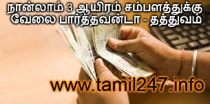 thoughts in tamil, 30 ayiram sambalam vs 3 ayiram sambalam, salary employee tamil jokes