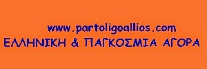 www.partoligoallios.com