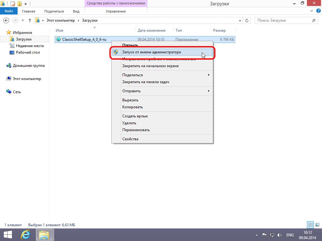 Как вернуть кнопку Пуск в Windows 8, 8.1 - Запуск установки Classic Shell от администратора