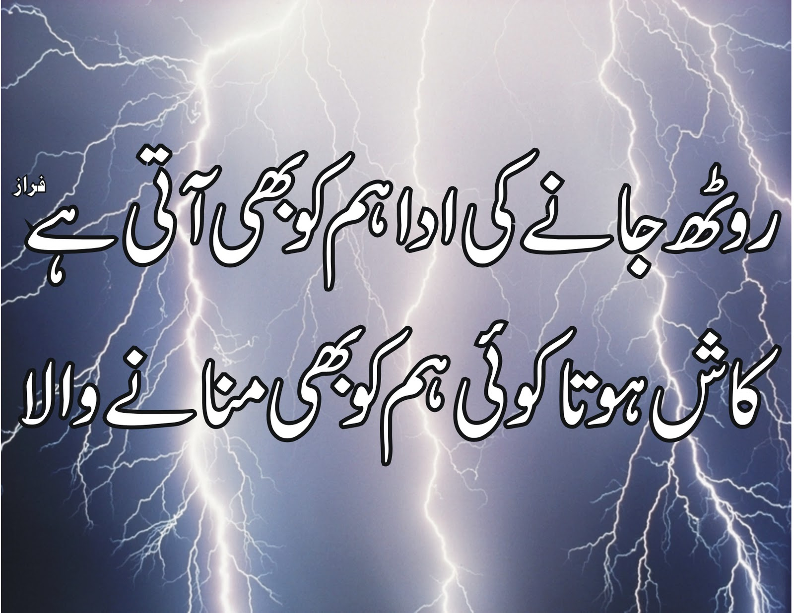 http://4.bp.blogspot.com/-ZYjF4lGoU4A/UFBtAzkY5tI/AAAAAAAADJA/DNGtYF1g_Co/s1600/Sad+Urdu+sad+poetry+wallpapers+%2816%29.jpg
