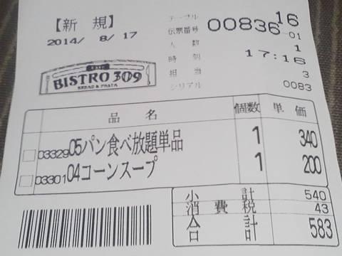レシート ビストロ309カラフルタウン岐阜店6回目