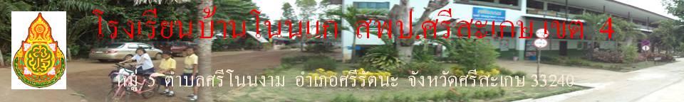โรงเรียนบ้านโนนแก  สำนักงานเขตพื้นที่การศึกษาประถมศึกษาศรีสะเกษ เขต 4