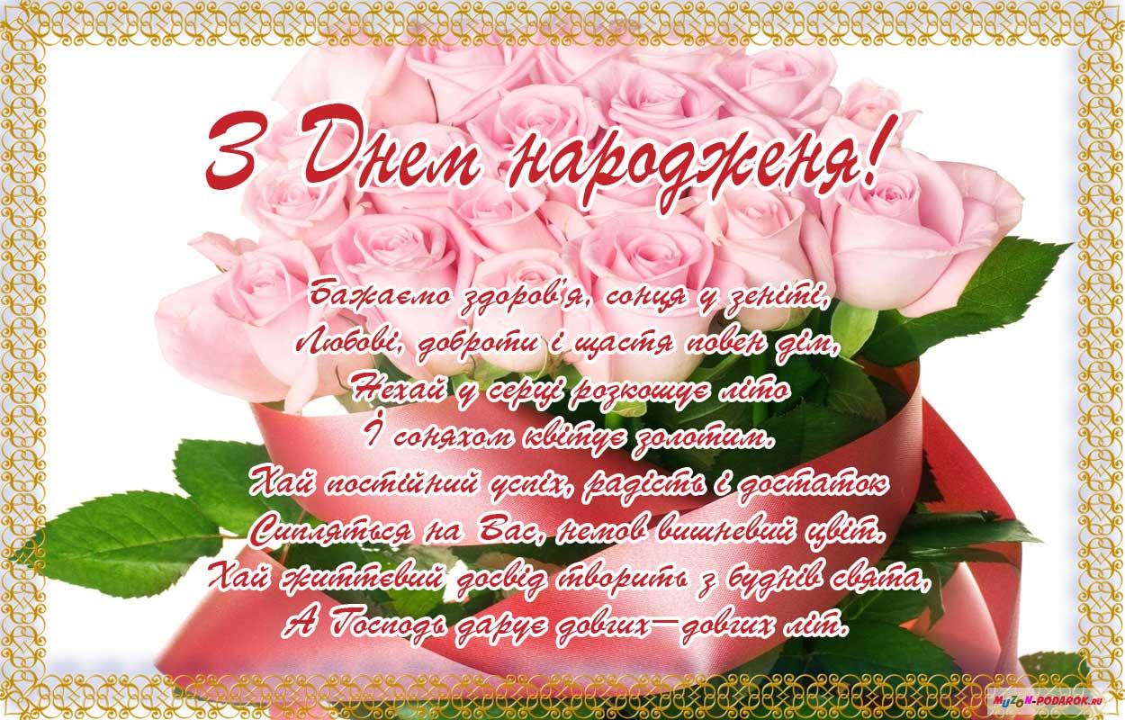 Поздравления с днем рожденья женщине на украинском 378