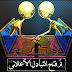 فتح التبادل الأعلانى مع مدونة برامج القاهرة