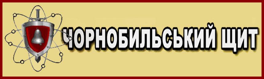 Тернопольская областная организация инвалидов – ветеранов органов внутренних дел