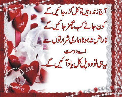 Urdu Romantic Poetry Funny Sms Amazing Sadly
