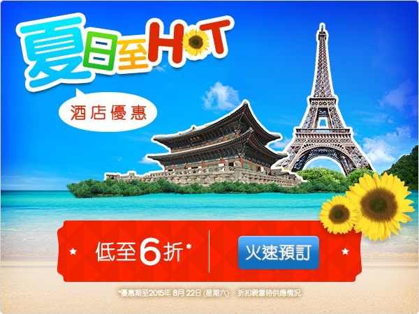 Hotels .com「夏日至HOT優惠」登場,熱門旅遊地點酒店低至六折,10月前入住。