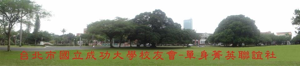 台北成大校友會『單身菁英聯誼社』