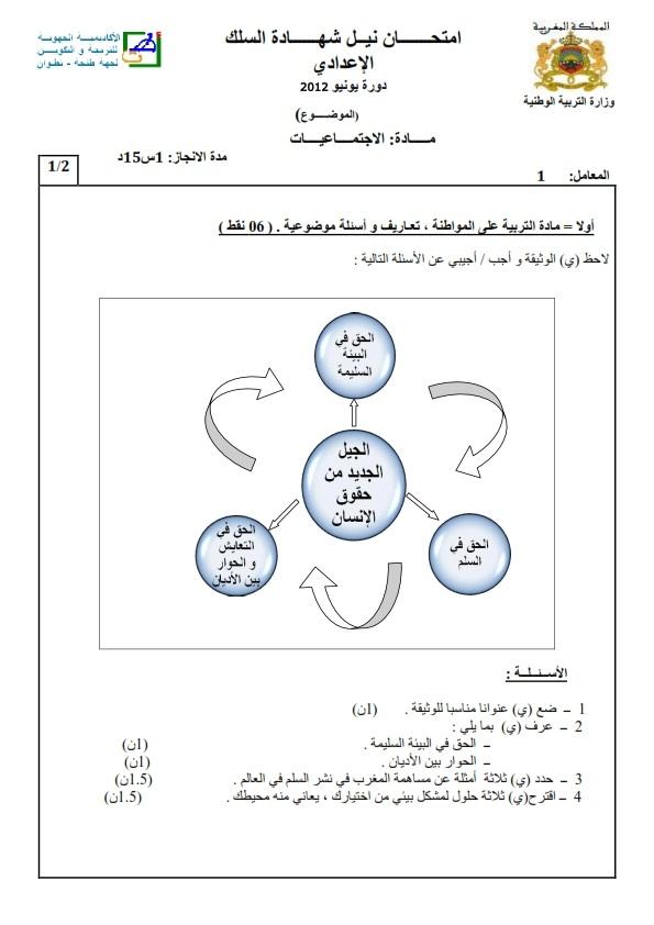 نموذج لإمتحان نيل شهادة السلك إعدادي مادة الإجتماعيات مع التصحيح جهة طنجة-تطوان 2012 71HG.S_001