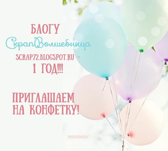 Конфетка в честь Дня рождения блога СкрапВолшебница до 01/07