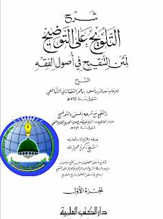 التلویح علی التوضیح al taraweeh alat taow zea