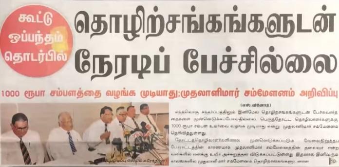 News paper in Sri Lanka : 12-12-2018