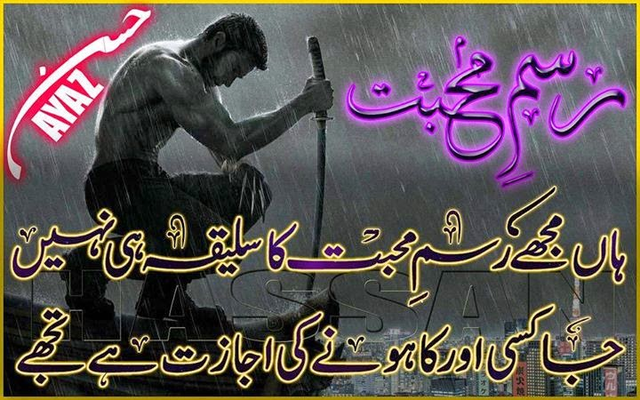 Urdu Shayari Cards 2015