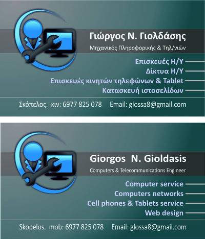 'Gioldasis' Computers - Networks / Σκόπελος