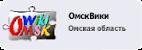Электронное портфолио ОмскВики