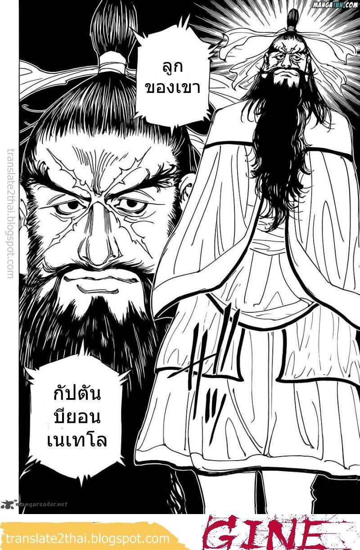 Hunter x Hunter 340 : ภารกิจพิเศษ แปลไทย