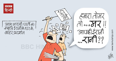 smriti irani cartoon, aam aadmi party cartoon, cartoons on politics, indian political cartoon