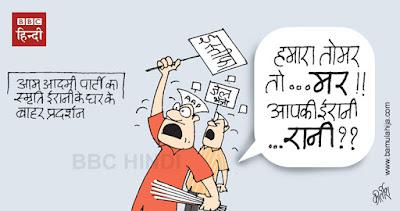 smriti irani cartoon, aam aadmi party cartoon, cartoons on politics, indian political cartoon