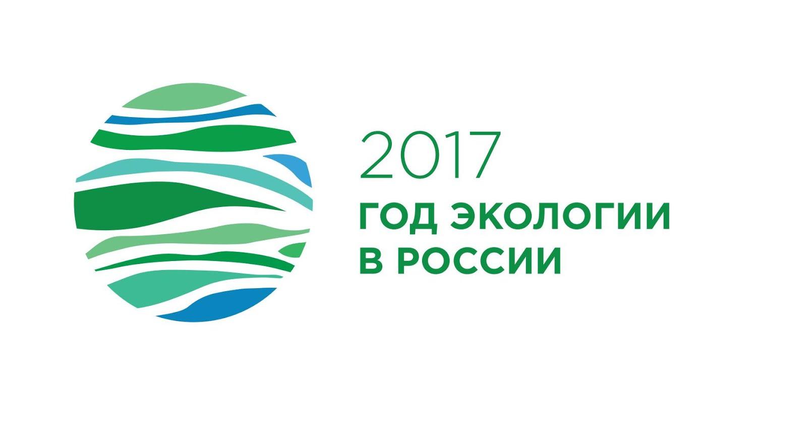 2017 год-объявлен годом экологии.