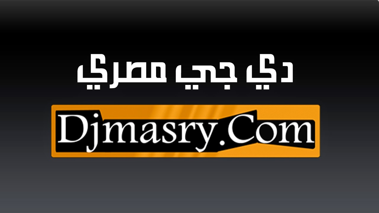لوب موسيقي دي جي مصري Loop Djmasry Music - #لوبات HD