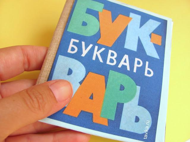 учебники для игры в школу своими руками