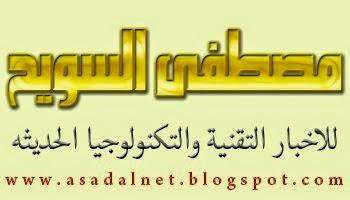 مصطفى السويح للاخبار التقنية