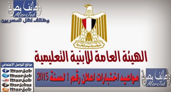 مواعيد اختبارات اعلان رقم 1 لسنة 2015