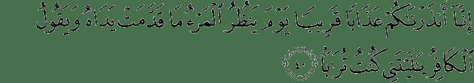 Surat An-Naba Ayat 40