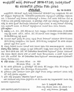 AP Model Schools Entrance Test 2016 Notification for 6th Class