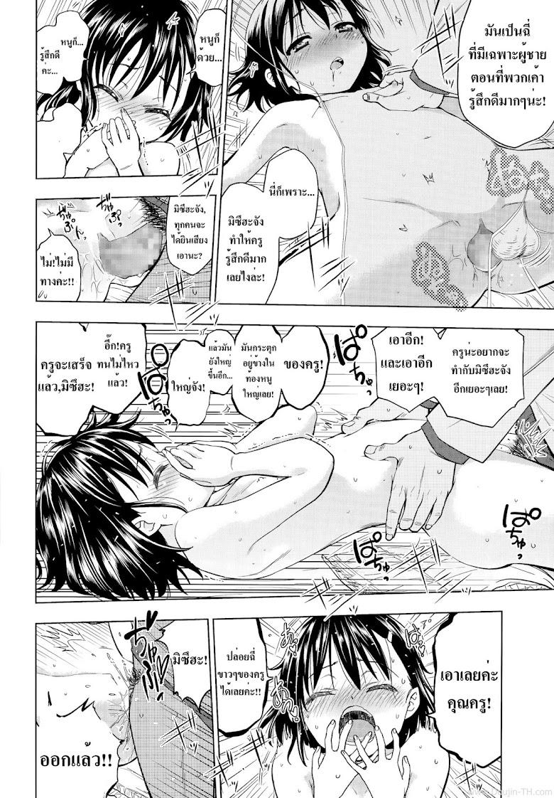 ครูขา ช่วยหนูทีค่ะ - หน้า 16