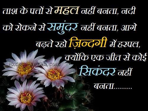 Quotes Hub Awesome Latest Vichar In Hindi Images Lovely Quotes Hub