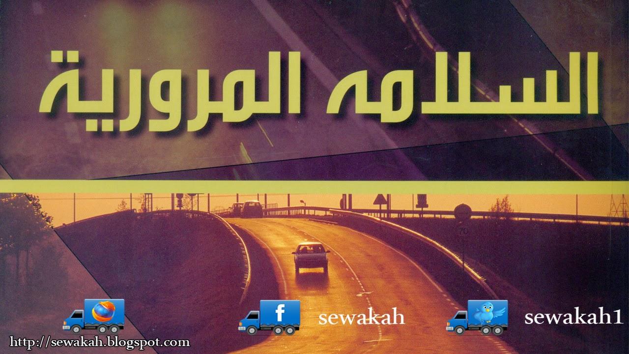 قيادة السيارا ت -السلامة المرورية