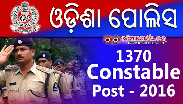 Odisha Police Recruitment 2016 constable job orissa odisha 2015 december 2016 january cuttack recruitment police constable Odisha Industrial Security Force(OISF)