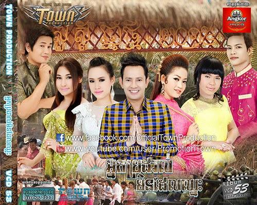 Town VCD Vol 53 Khmer New Year