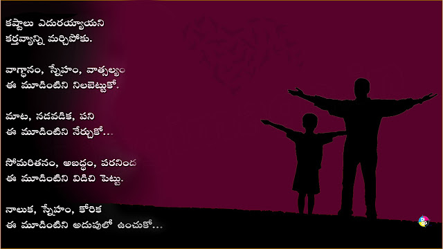Telugu Quotations, telugu quotes, telugu picture messages, telugu love messages. Telugu Quotations, telugu quotes, telugu picture messages