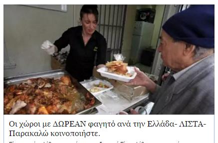 ΔΩΡΕΑΝ ΦΑΓΗΤΟ