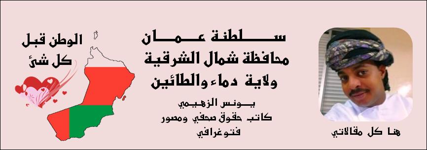 يونس الزهيمي- مقالات