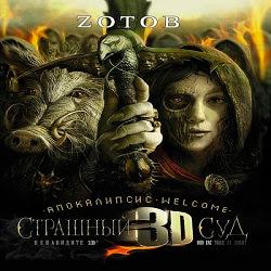 Страшный Суд 3D. Георгий Зотов — Слушать аудиокнигу онлайн