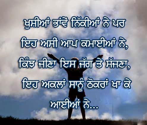 Punjabi comments in punjabi language for facebook
