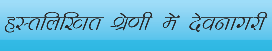 http://fonthindi.blogspot.com/2014/07/top-handwriting-style-devanagari-fonts.html