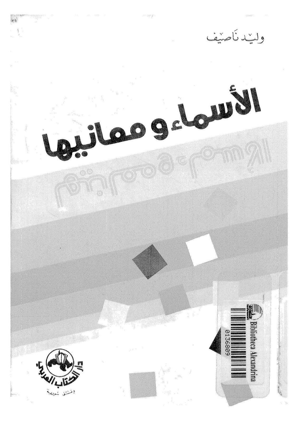 كتاب الأسماء ومعانيها - وليد ناصيف pdf