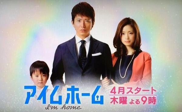 I`m Home(日劇) I`m Home