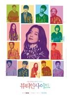 Film Korea Terbaru Juli Agustus 2015 Paling Ditunggu
