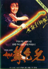 King of Beggars / Mo jong yuen So Hat-Yi