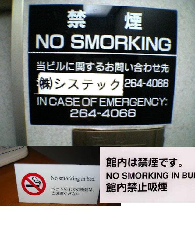 No Smorking, english failed, sign failed, funny bad english sign
