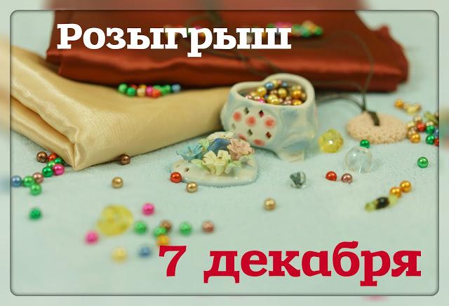 От Екатерины 7 декабря